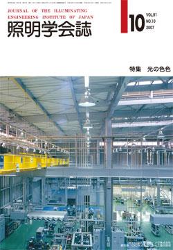 色色91_照明学会誌第91巻第9号2007年10月